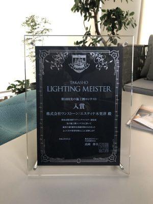 光の施工例コンテスト 入賞
